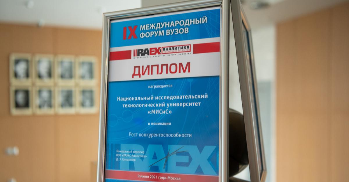 НИТУ «МИСиС» улучшил позиции в рейтинге RAEX-100
