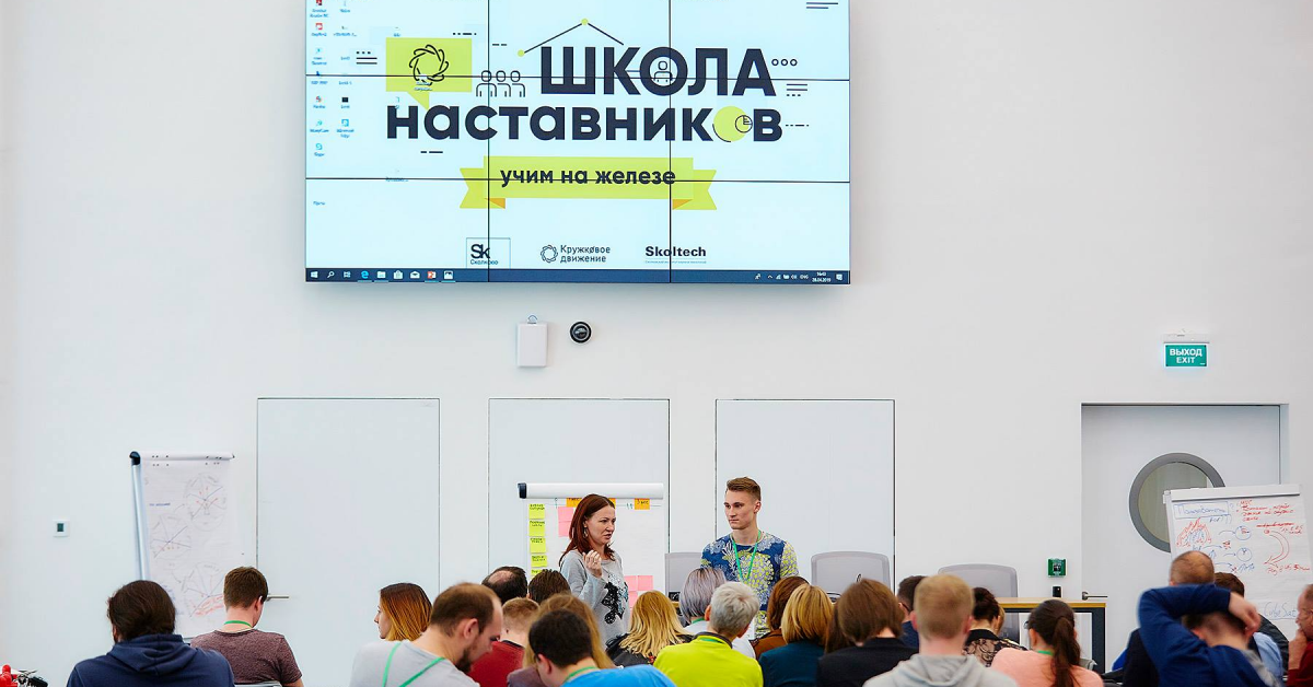 Больше 200 педагогов приняли участие в Школе наставников «Сколково»